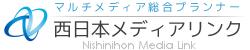 マルチメディア総合プランナー 西日本メディアリンク