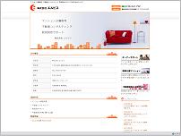 Webサイト制作実績